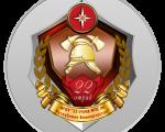 Итоги смотра-конкурса на звания «Лучшая пожарно-спасательная часть ФПС» и «Лучший работник пожарной охраны» в 2017 году