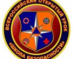 14 сентября 2017 года запланирован Всероссийский открытый урок по «Основам безопасности жизнедеятельности» с участием руководства Главного управления МЧС России по Республике Башкортостан